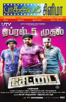Bakkiyam Cinema – April 2013 Book Pages