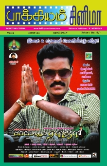 Bakkiyam Cinema – April 2014 Book Pages