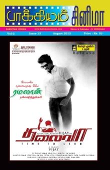 Bakkiyam Cinema – August 2013 Book Pages