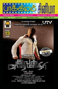 Bakkiyam Cinema – December 2013 Book Pages