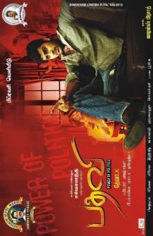 Bakkiyam Cinema – February 2013 Book Pages