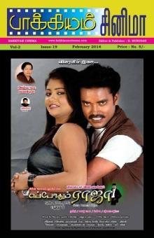 Bakkiyam Cinema – February 2014 Book Pages