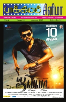 Bakkiyam Cinema – January 2014 Book Pages