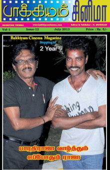 Bakkiyam Cinema – July 2013 Book Pages