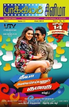 Bakkiyam Cinema – June 2013 Book Pages