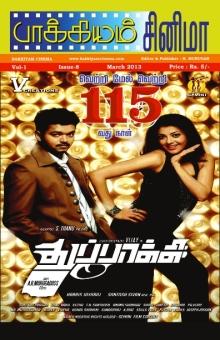 Bakkiyam Cinema – March 2013 Book Pages