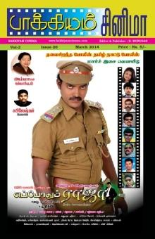 Bakkiyam Cinema – March 2014 Book Pages