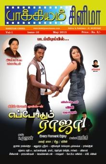 Bakkiyam Cinema – May 2013 Book Pages