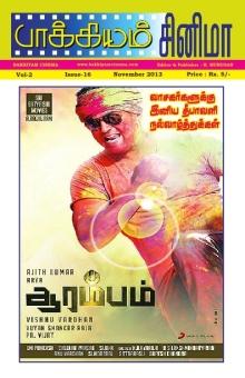 Bakkiyam Cinema – November2013 Book Pages