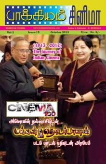 Bakkiyam Cinema – October 2013 Book Pages