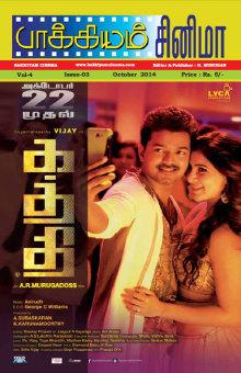 Bakkiyam Cinema – October 2014 Book Pages