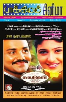Bakkiyam Cinema – September 2013 Book Pages