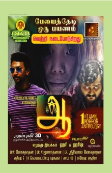 Bakkiyam Cinema – November 2014 Book Pages