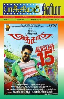 Bakkiyam Cinema – August 2014 Book Pages