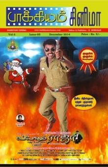 Bakkiyam Cinema – December 2014 Book Pages