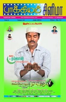 Bakkiyam Cinema – July 2014 Book Pages