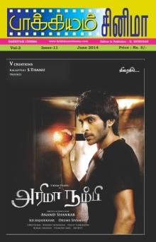 Bakkiyam Cinema – June 2014 Book Pages