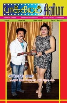 Bakkiyam Cinema – May 2014 Book Pages