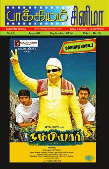 Bakkiyam Cinema – September 2014 Book Pages