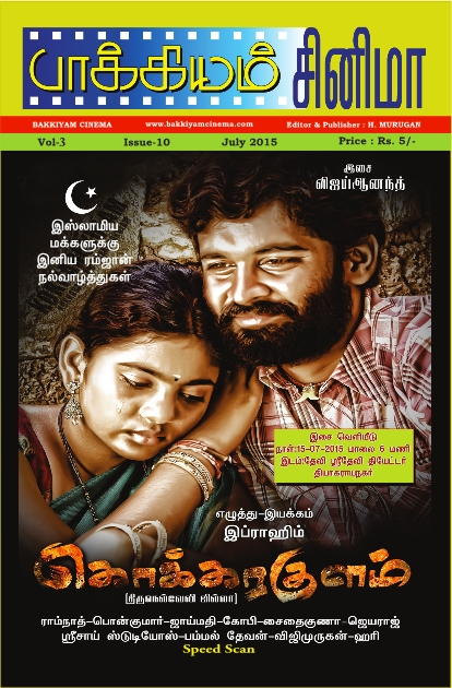 Bakkiyam Cinema – July 2015 Book Pages