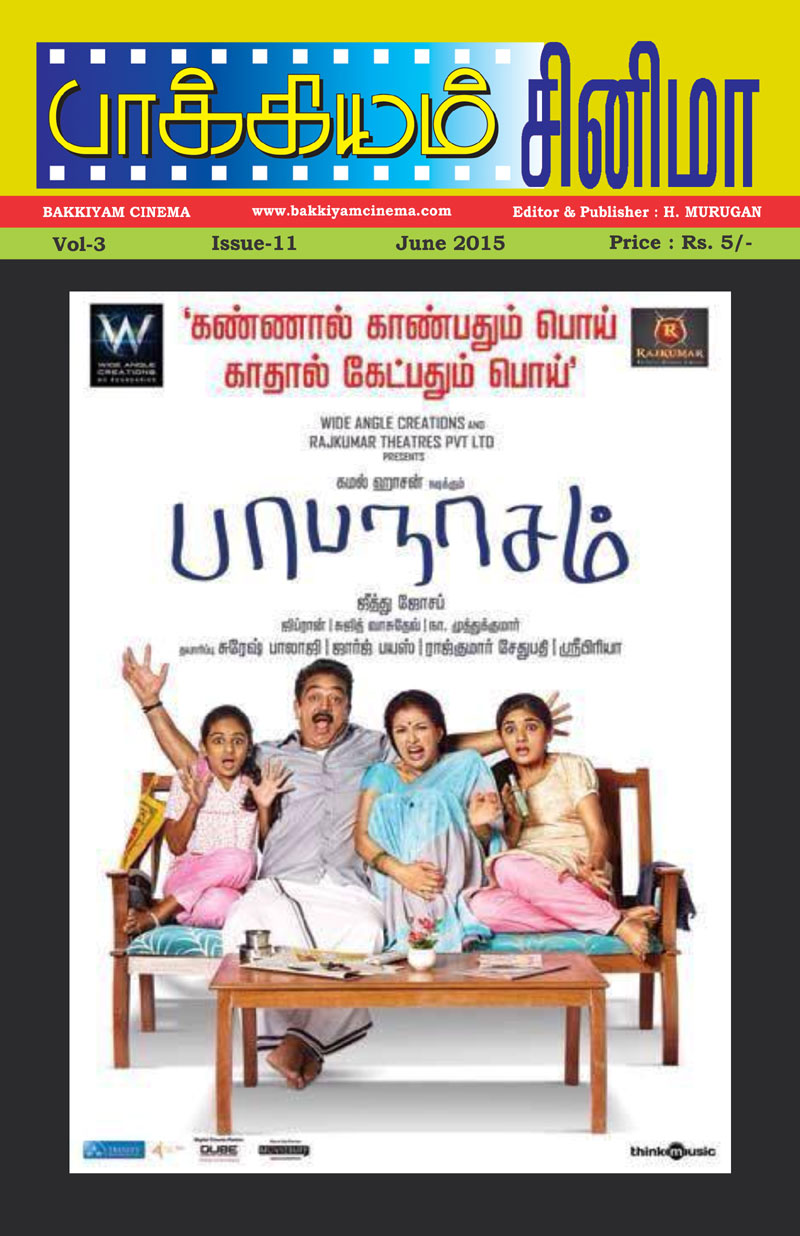 Bakkiyam Cinema – June 2015 Book Pages