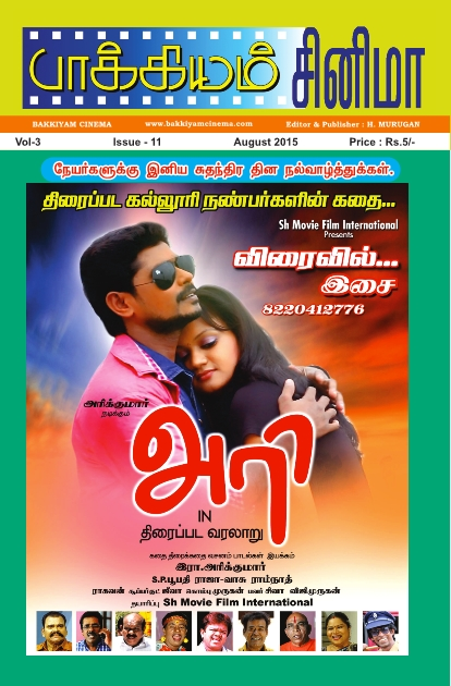 Bakkiyam Cinema – August 2015 Book Pages