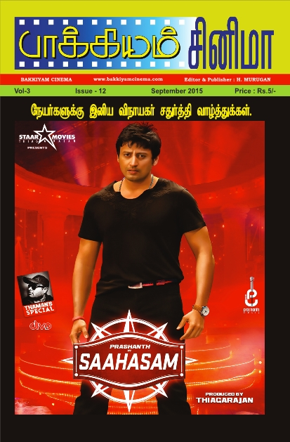 Bakkiyam Cinema – September 2015 Book Pages