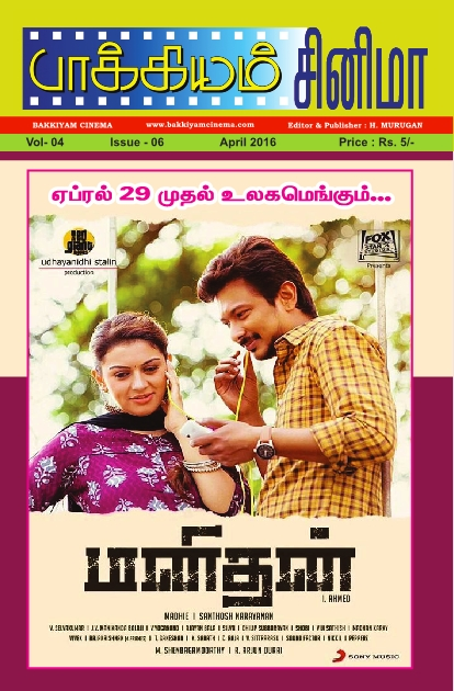 Bakkiyam Cinema – April 2016 Book Pages