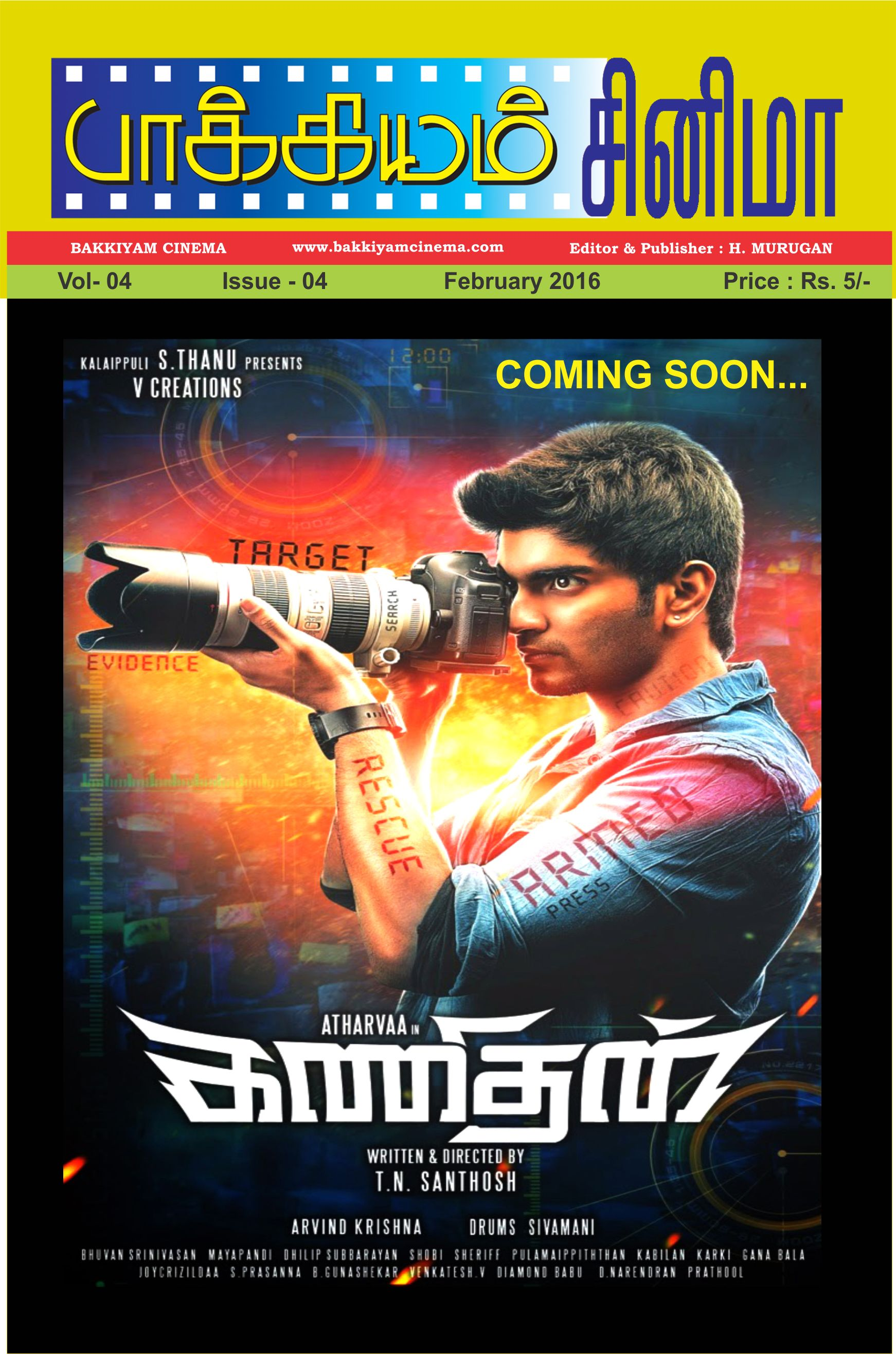 Bakkiyam Cinema – February 2016 Book Pages