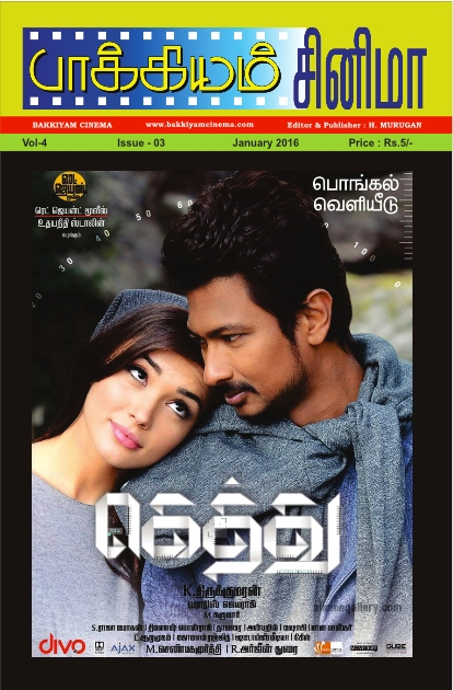 Bakkiyam Cinema – January 2016 Book Pages