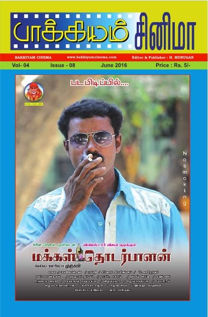 Bakkiyam Cinema – June 2016 Book Pages