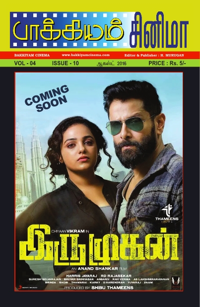Bakkiyam Cinema – Aug 2016 Book Pages