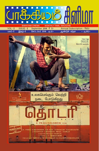 Bakkiyam Cinema – Sep 2016 Book Pages