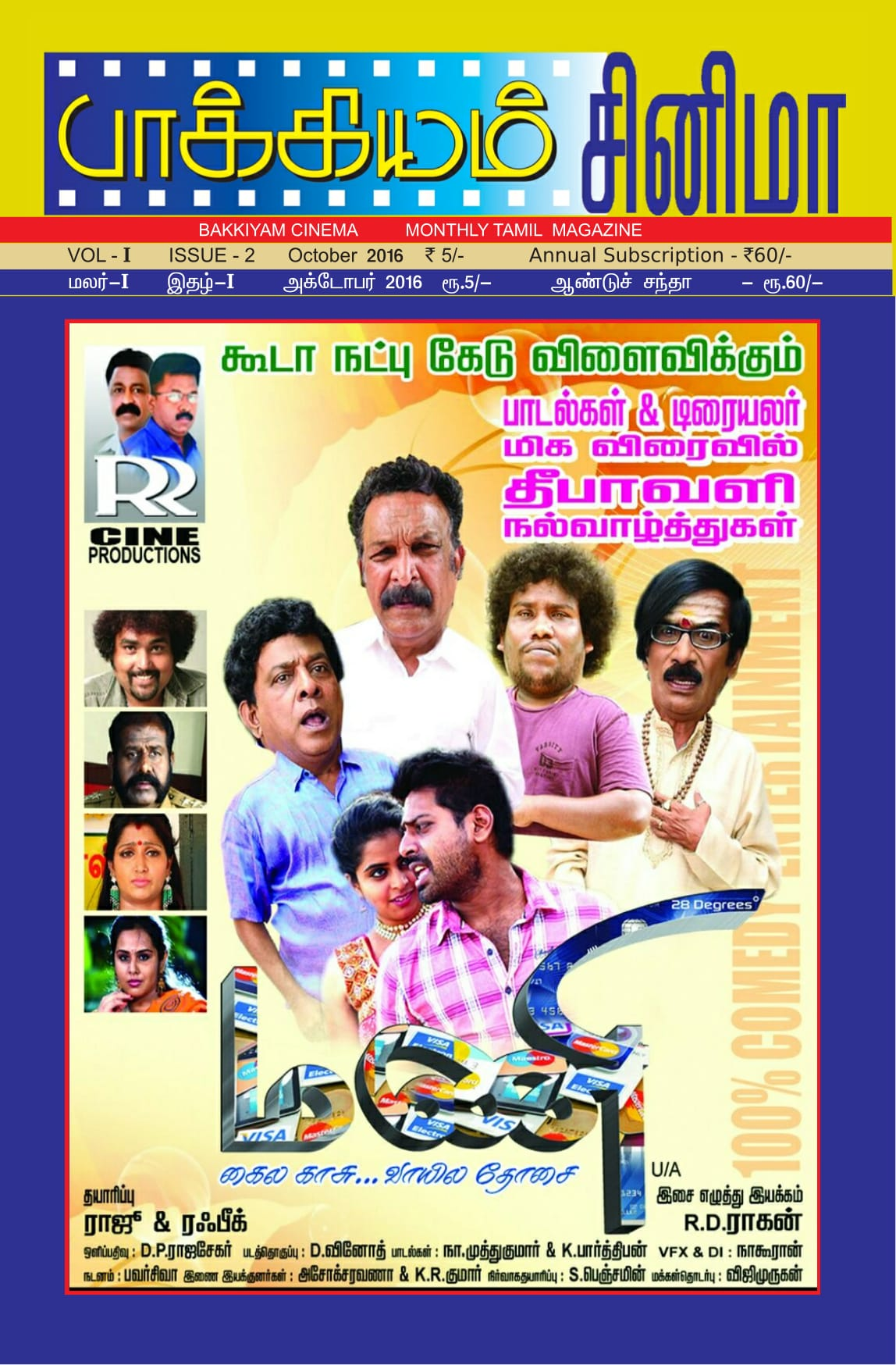 Bakkiyam Cinema – Oct 2016 Book Pages