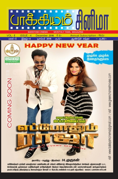 Bakkiyam Cinema – Dec 2016 Book Pages