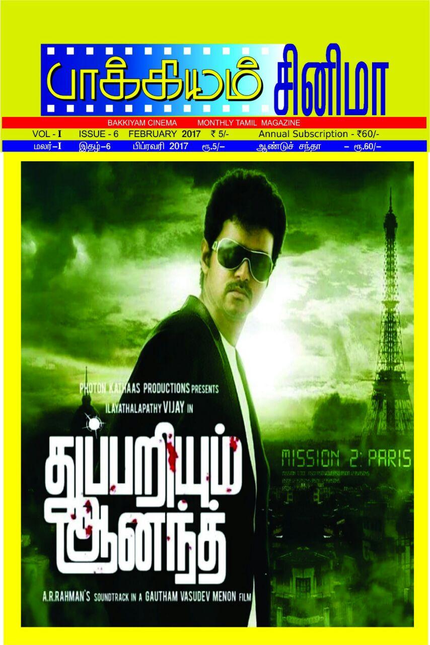 Bakkiyam Cinema-Book Pages February 2017