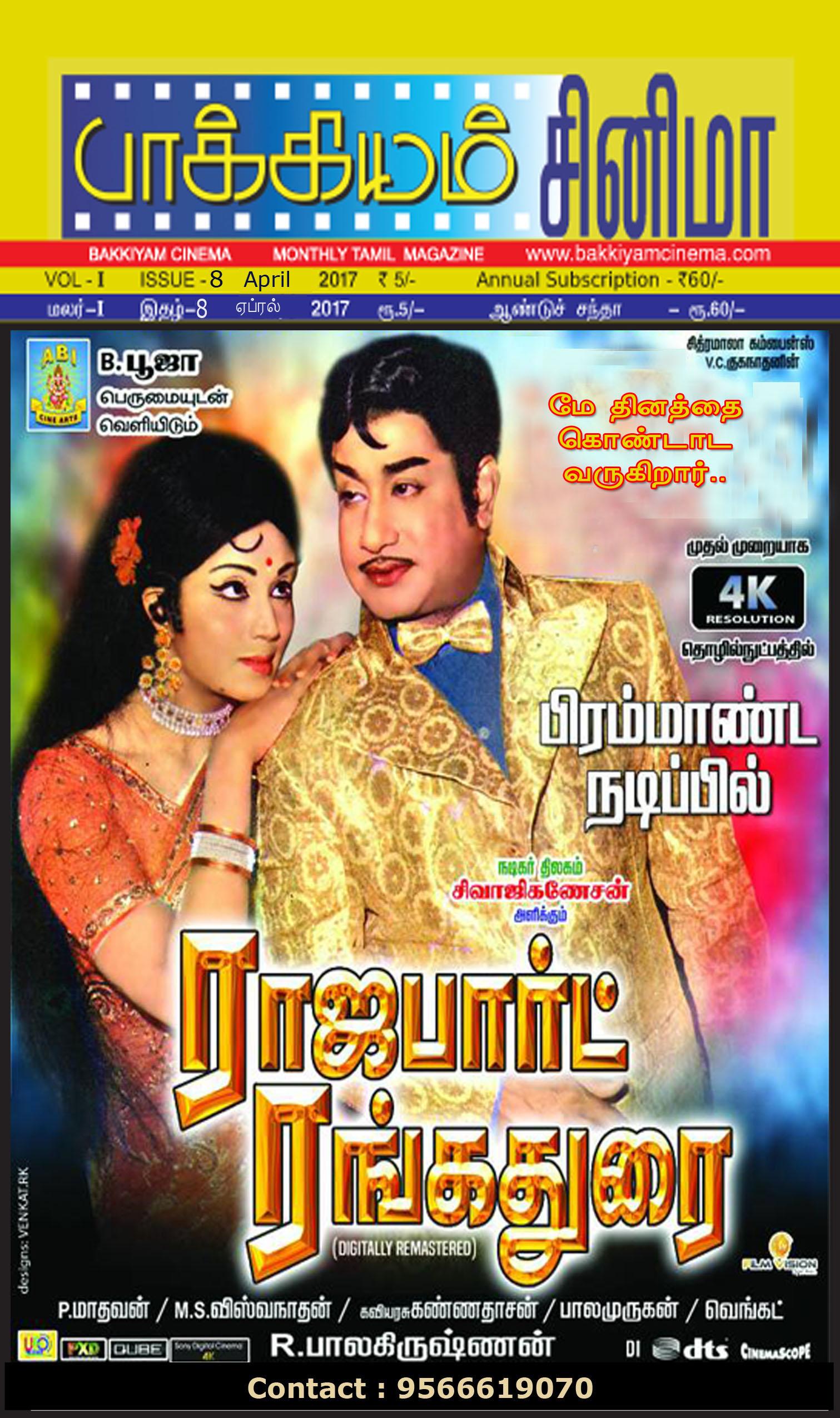 Bakkiyam Cinema – Apr 2017 Book Pages